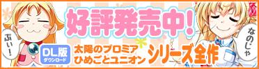 ダウンロード版『ひめごとユニオン』シリーズ『太陽のプロミア』シリーズ好評発売中!